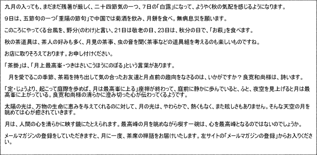 9gatu-saijiki