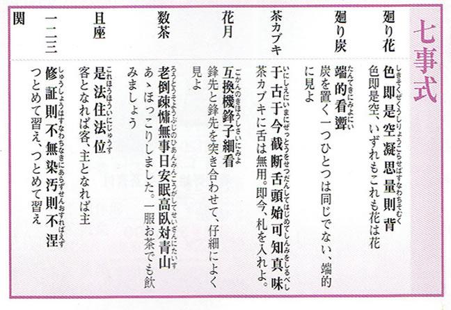 hichijishiki