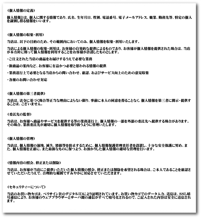 茶道具 尾道 藤原茶舗 個人情報